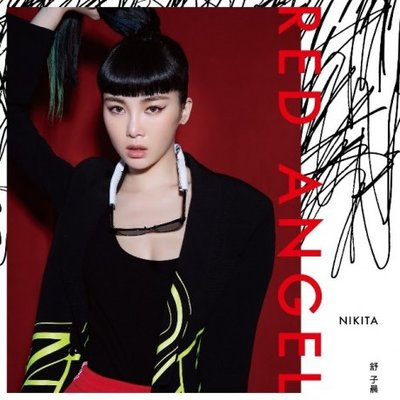 舒子晨 --RED ANGEL (EP)**全新**CD