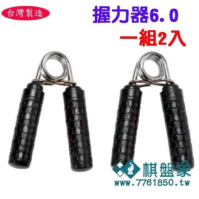棋盤象 運動生活館 握力器6.0 臂力器 一組2入