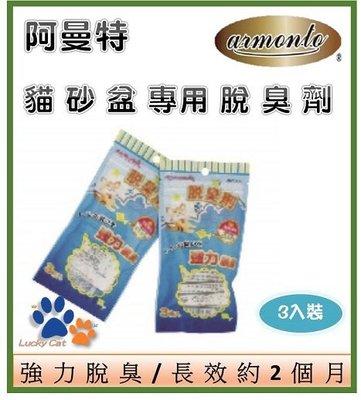 【幸運貓】(三包) 阿曼特-ARMONTO貓砂盆專用脫臭劑 AMT-8DC01 基隆市