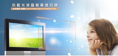 【圓融文具小妹】免運含稅 藍光博士 抗藍光 液晶螢幕 24吋 護目鏡 抗強光 抗UV JN-24PLB#1090 台南市