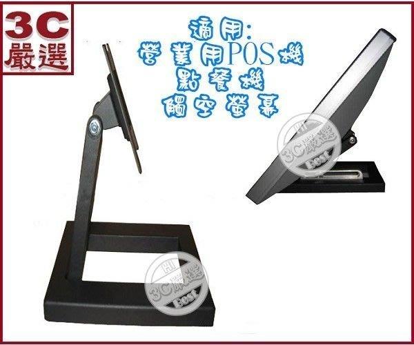 3C嚴選-POS機支架 液晶螢幕支撐架 觸控螢幕支架 LCD支架 支架 適用15-22寸 承重10kg 可自取