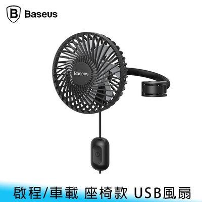 【台南/面交/免運】BASEUS/倍思 啟程/車載 出風口/座椅款 三檔風/超靜音/輕薄 循環空氣 車用 USB 風扇