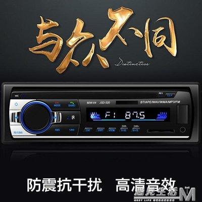 12V24V藍芽車載MP3播放器汽車插卡U盤收音主機用品代替CD大眾通用  igo