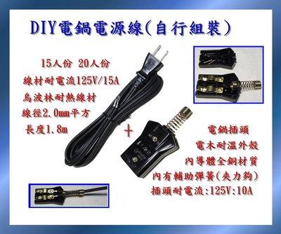 DIY(須自行組裝) 電源線 電鍋線1.8米 15人 20人份 電鍋電源線 份台灣製