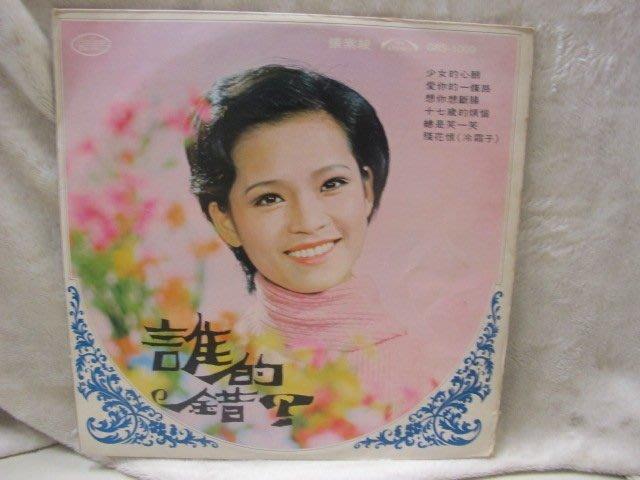 二手舖 NO.1079 張素綾 國語黑膠唱片 誰的錯 少女的心願