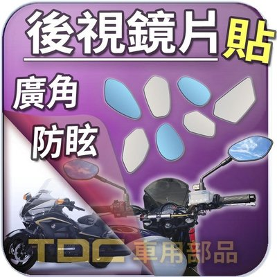 【TDC車用部品】[鉻鏡]本田,金翼,GOLDWING,F6B,GL1800,HONDA,機車,後照鏡,鏡片