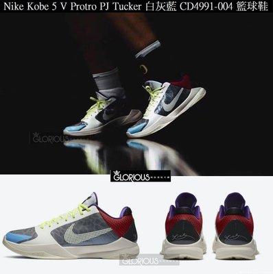 免運 Nike Kobe 5 Protro PJ Tucker CD4991-004【GLORIOUS代購】