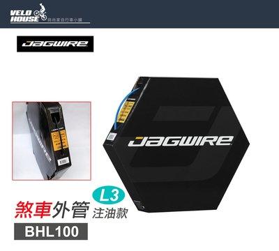 【飛輪單車】Jagwire BHL100 L3注油煞車外管 剎車外管(黑色) CGX-SL 每10公分7元/1米$70