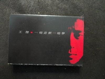錄音帶 /卡帶/ BC / 正版裸片 / 王傑 / 一場遊戲一場夢 / 只因我愛你 / 安妮 / 故事的角色 / 非CD非黑膠
