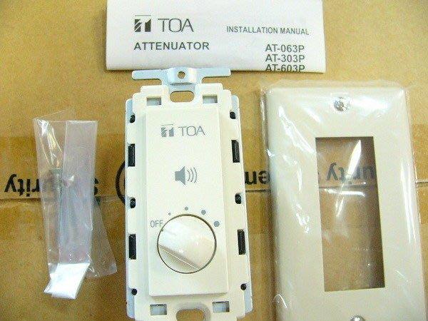 【昌明視聽】 日本名牌TOA 音量調整控制器AT-063  6W 多段式 PA廣播音響專用 100v 高壓規格