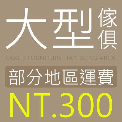 【架式館】大型傢俱部分地區加收運費