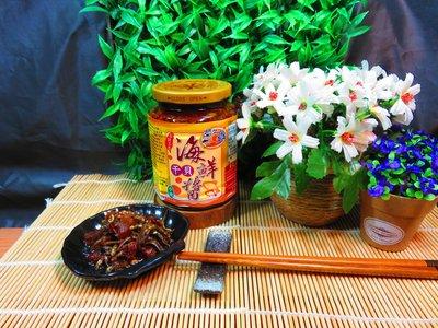 『澎湖GO鑫鮮』菊之鱻海鮮干貝醬(單瓶)