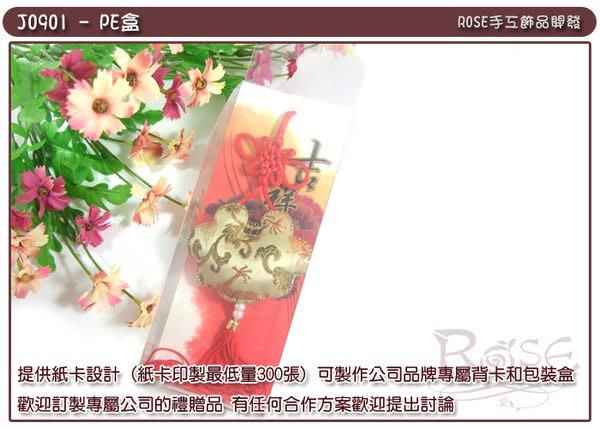 PE包裝盒每個10元_設計包裝盒_香包禮盒包裝設計【ROSE手工飾品 J0901】