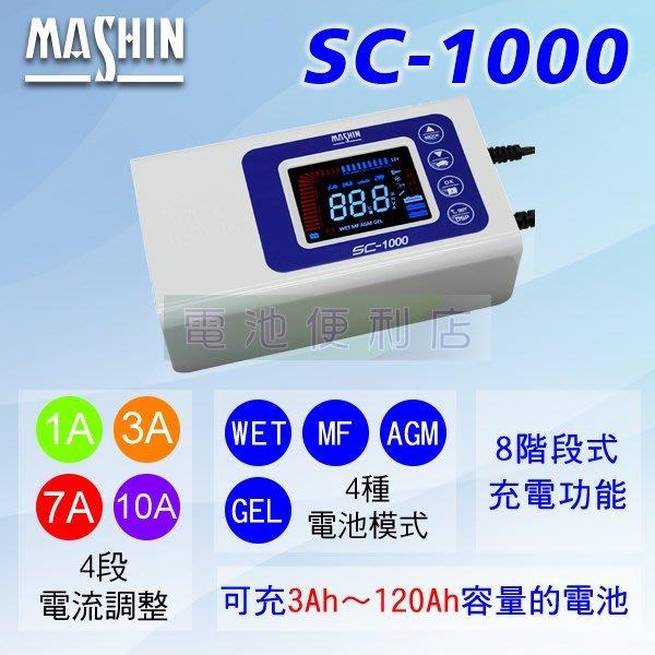 [電池便利店]MASHIN麻新電子 SC-1000 智慧型充電器 ~ 支援新式 AGM、EFB、膠體電池 現貨供應