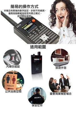 【皓翔防身館】全視線  G318 多功能 反無線偷拍/監聽偵測器
