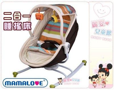 麗嬰兒童玩具館~媽媽愛Mamalove 二合一安撫睡床/多功能睡搖床-柔軟舒眠