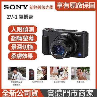 【新鎂】公司貨 SONY  ZV-1 單機身 數位相機 6/3前預購加碼送記憶枕 8/16前送原廠皮套