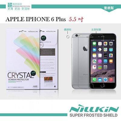 日光通訊@NILLKIN原廠 APPLE iPhone 6 Plus 5.5吋 4H高清晰亮面防指紋抗油汙保護貼/保護膜
