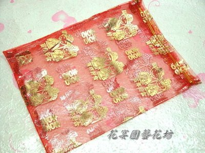 【花宴】*16*22百年好合紗袋(大紅)系列*☆可裝喜糖~小娃娃~謝卡~.精油皂