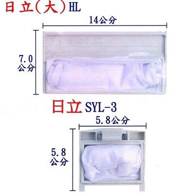 日立HITACHI 洗衣機濾網.棉絮過濾網 - HL SYL3