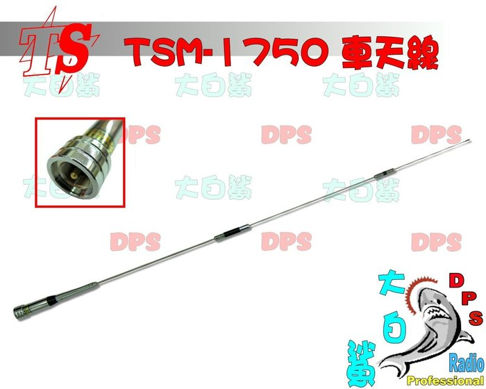~大白鯊無線~TS TSM-1750 雙頻車天線