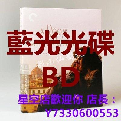 藍光光碟/BD 看得見風景的房間(1985)喜劇愛情電影1080P高清收藏 繁體中字 全新盒裝