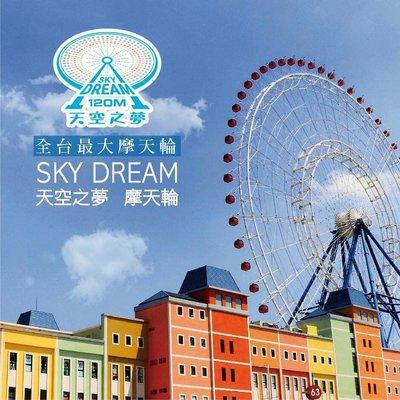 【展覽優惠券】麗寶 天空之夢 摩天輪 台中 全台最大摩天輪