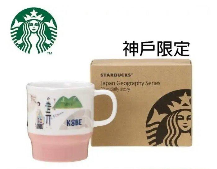 天使熊雜貨小舖~日本STARBUCKS星巴克 kobe城市杯馬克杯  容量:355ml 全新現貨(盒損,不介意者在下標)