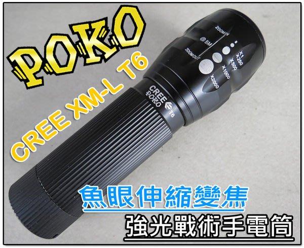 最新款!!POKO CREE XM-L T6 魚眼伸縮強光戰術手電筒/車燈  比 Q5/R2/R5/MCE還亮!!