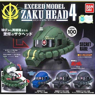 小全套4款 機動戰士鋼彈 薩克頭像4 扭蛋 轉蛋 EXCEED MODEL ZAKU HEAD 環保蛋殼【268994】