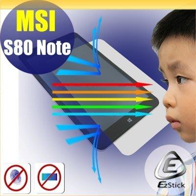【Ezstick抗藍光】MSI S80 Note 8吋 平板 防藍光鏡面螢幕貼 靜電吸附 抗藍光