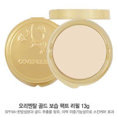 女人我最大推薦 MOMO購物台 正貨韓國COVER QUEEN韓方金燦完美遮瑕粉餅補充淺米色