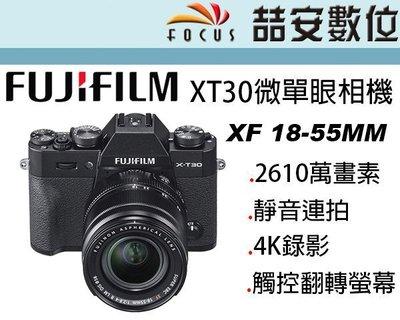 《喆安數位》富士 FUJI XT30 + XF 18-55MM KIT 數位微單眼相機 平輸繁中一年保  #1