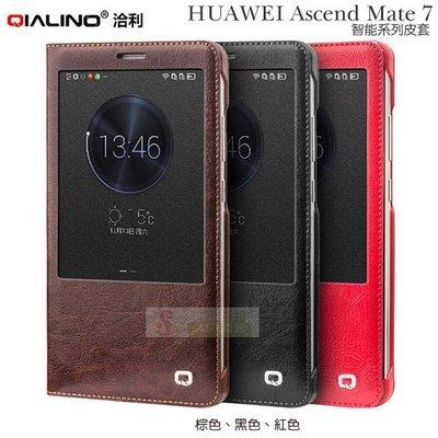 s日光通訊@QIALINO原廠 HUAWEI Ascend Mate 7 洽利 智能系列皮套 開窗皮套 可觸控保護套