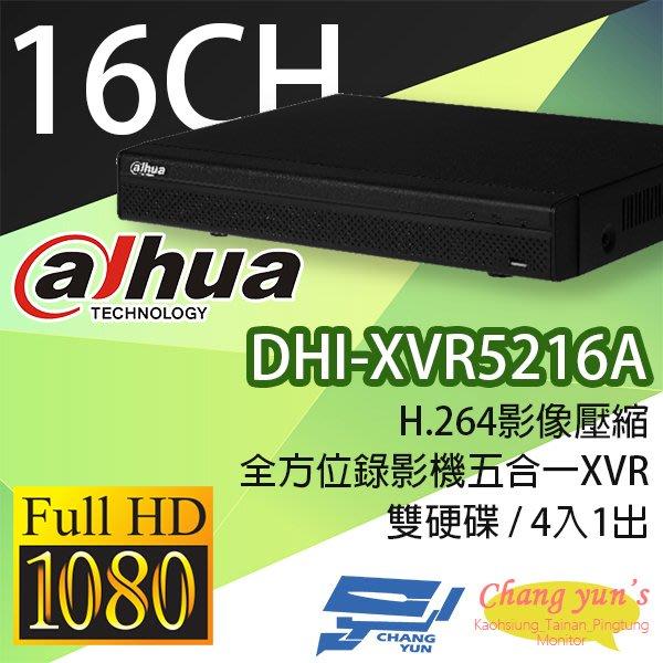 高雄/台南/屏東監視器 DHI-XVR5216A H.264 16路全方位錄影機五合一XVR 大華dahua 主機