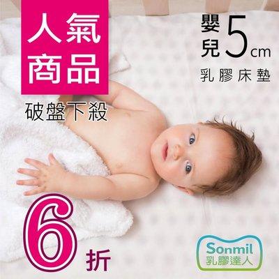 sonmil天然乳膠床墊 無香精無化學乳膠 基本型60x120x5cm 嬰兒床墊兒童床墊遊戲床