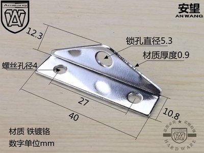 箱包五金-鐵鍍鉻對鼻扣 門扣扣子鎖片對鼻鎖扣 對鎖搭扣 鎖扣鎖鼻扣 鎖排扣 嘉義市