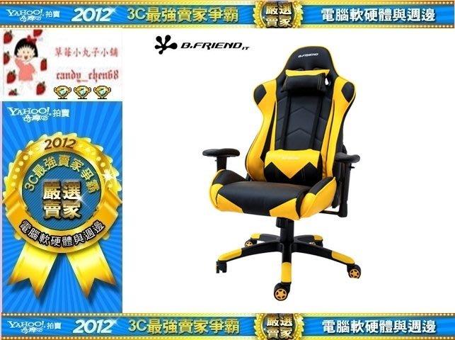 【35年連鎖老店】B.Friend GC04 電競專用椅(尊爵加大版) (黑黃)有發票