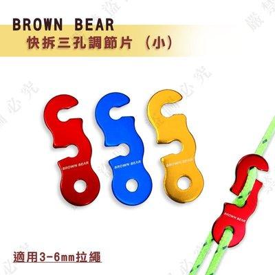 【大山野營】BROWN BEAR DS-159 快拆三孔調節片 (小) 營繩調節片 三眼調節片 孔徑5mm