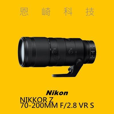 恩崎科技 │預購│Nikon NIKKOR Z 70-200MM F/2.8 VR S 變焦望遠鏡頭 恆定大光圈 公司貨