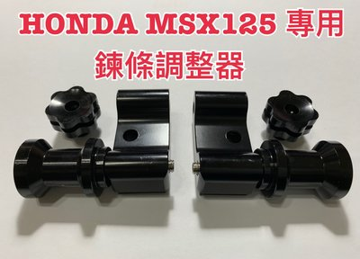 [現貨供應] HONDA MSX125 專用 三合一駐車架 前後通用駐車架 起車架 立車架 重機 檔車 必備
