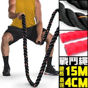 15公尺戰鬥繩直徑4CM長15M戰繩大甩繩力量繩戰鬥有氧繩健身粗繩拔河繩子UFC體能訓練繩C109-51233【推薦+】