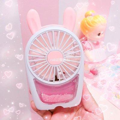 cub正韓飾品尤物少女可愛兔耳朵usb充電迷你小風扇流沙帶燈便攜小電扇學生