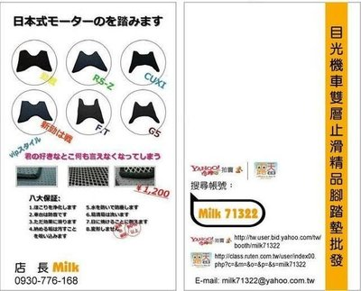 MILK71322目光踏墊-消光黑色卡夢雙層止滑減震耐磨機車腳踏墊精品-YAMAHA/新Limi 115