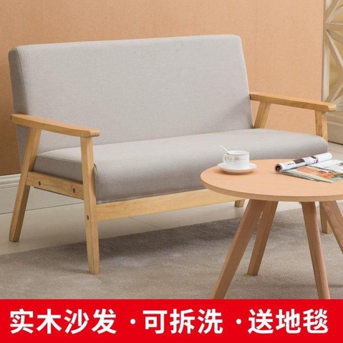 北歐實木單人雙人三人簡約日式沙發椅客廳布藝現代簡易小戶型沙發
