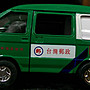 B-3 櫃 : POST OFFICE UNIT 台灣郵政 廂型車 合金 天富玩具店