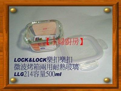 【主婦廚房】LOCK&LOCK樂扣玻璃保鮮盒LLG214(500ml)正方型~耐熱400度.100%密封.可電鍋蒸.烤箱