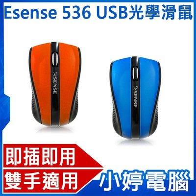 【小婷電腦*有線滑鼠】全新 Esense 536 USB光學滑鼠 即插即用