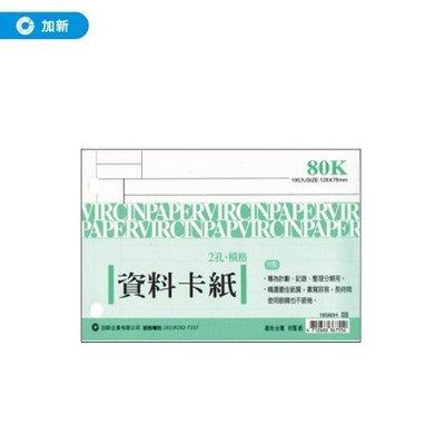 (量販50本)《加新》80K 資料卡紙(橫格) 100張/本 16580H (報表/資料卡/收據/帳冊/手冊/筆記簿)