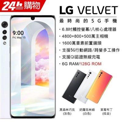 LG Velvet 雙曲面螢幕5G旗艦機(6G/128G) 全新未拆封 原廠公司貨 G8S G8X V60